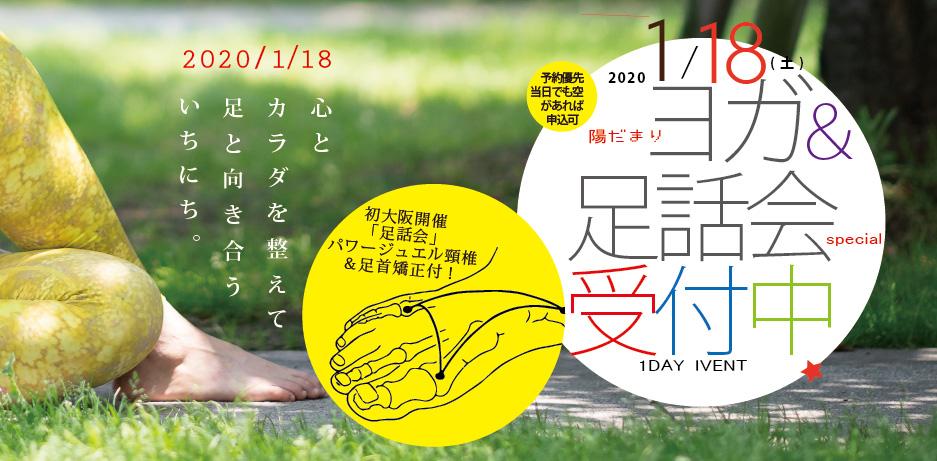 陽だまりヨガさきっちょ足話会大阪スペシャル★パワージュエル頸椎足首矯正付