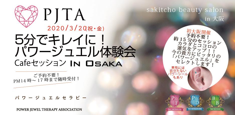 5分でキレイに!パワージュエル体験会in大阪セッション~2020年3月20日